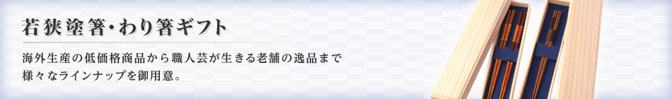 若狭塗箸・わり箸ギフト