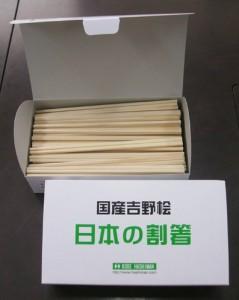 国産ひのきの割箸